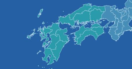 九州・中国・四国エリア対応